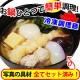 ★超簡単!スピードクッキング★<BR>人気ナンバースリー!!<BR>冷凍鍋焼きうどん♪<BR>麺・スープ・具材付!<BR>冷凍麺!