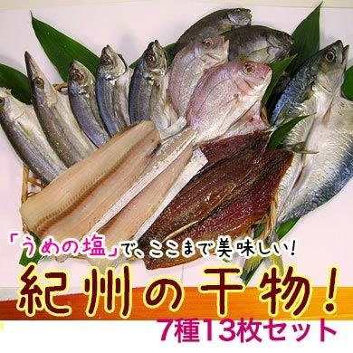 梅塩使用の紀州の干物!7種12〜15枚セット<br><br>【送料無料 】<BR>(太刀魚、小あじ、さんま味醂干、鯛、カマス、サバ、あい)<BR>鮮度、緑茶、塩にこだわった大変まろやかな美味しい干物!