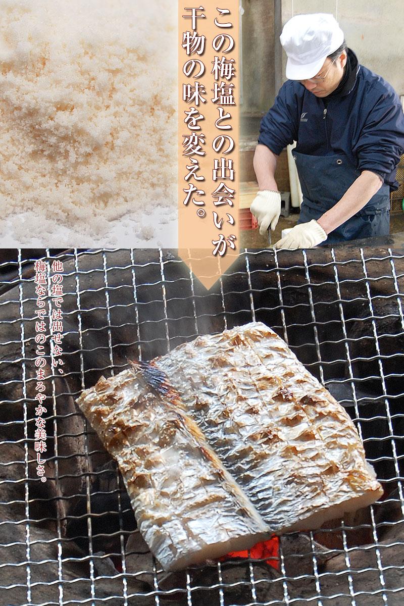ギフト 梅塩使用の紀州の干物!4種7〜8枚セット<br><br>【送料無料 ※一部地域除く】<BR>(太刀魚、小あじ、さんまみりん干し、鯛)<BR>メディアでも紹介★<br>大変まろやかで美味しい干物!敬老の日 お歳暮 内祝い ギフト