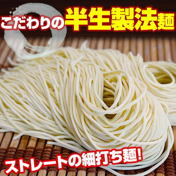 ギフト!和歌山ラーメン10食スープ付をお取り寄せ<br>【送料無料】<BR>半生製法にこだわったストレート細麺と、コクのある豚骨醤油スープ!