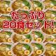 濃厚和歌山ラーメン<br>たっぷり20食スープ付きお取り寄せ!<br>【送料無料(一部地域除く)】<br>半生製法にこだわったストレート細麺とコクのある豚骨醤油スープ!内祝い ギフト