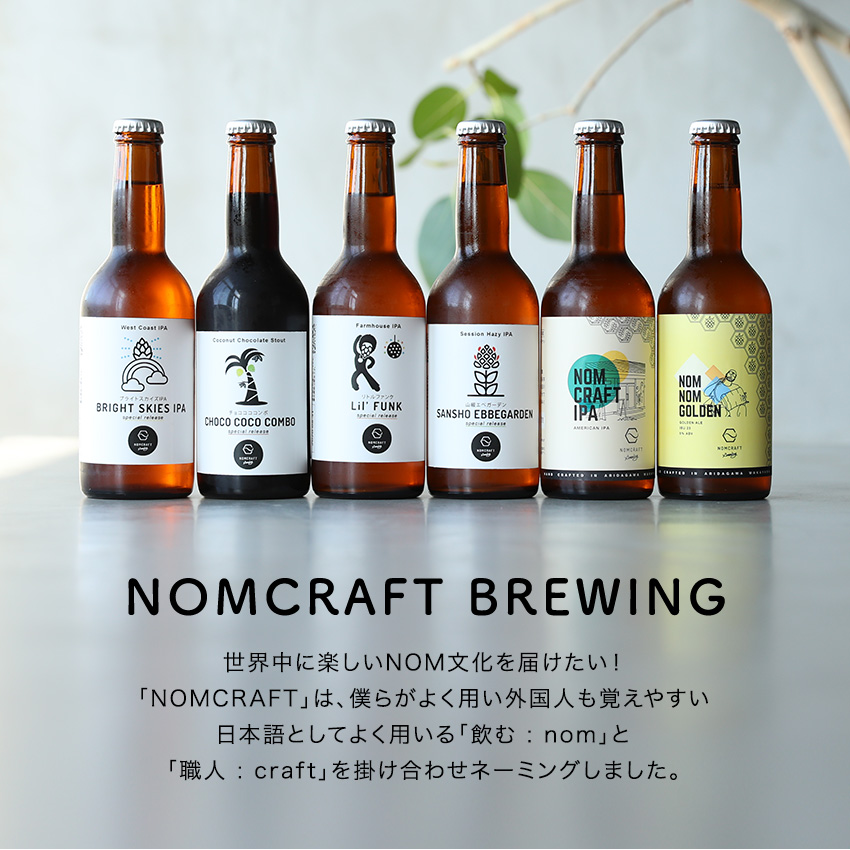 ビール 送料無料<br><br>クラフトビール 地ビール 瓶ビール 飲み比べ ギフト(6種6本)<br>非加熱ビール Nomcraft IPA 柑橘のような爽やかな香りは女性にも人気!センス溢れるフレーバーを是非!