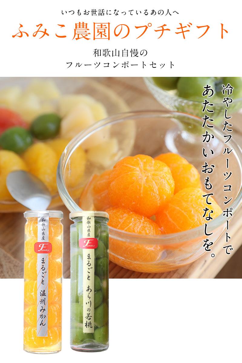 果実の宝石箱 フルーツコンポート2本セットB<br><br>上品な甘さのジュレ入!まるごと温州みかん あら川の桃(若桃)詰め合せ<br><br>送料無料 【あす楽対応商品】