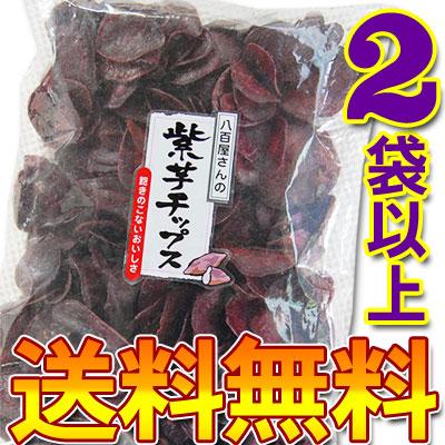 紫芋チップス お得な業務用 大袋 500g(250g×2)<br>【鹿児島県産アカムラサキ芋使用】<BR>【2セット以上で送料無料】<BR>【国産・芋けんぴ・はちみつ・蜂蜜・芋チップス・いも・さつま芋・イモ・かりんとう・和菓子・通販・お買得】