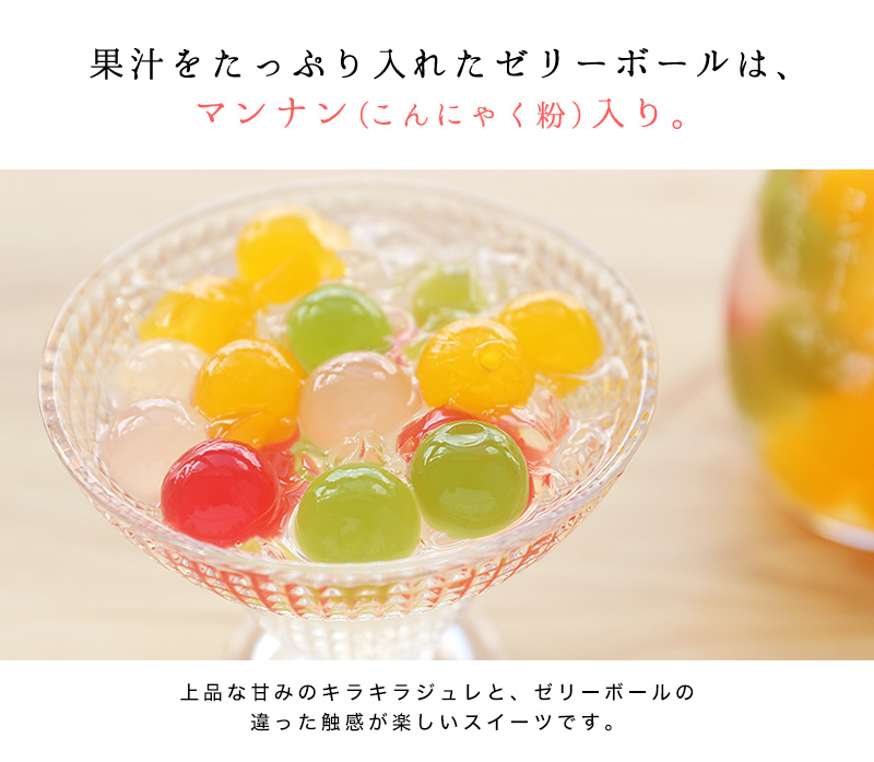 果汁たっぷり!フルーツゼリーボールコンポート<br>3本セット 送料無料<br>みかん&ミックス&ライチ、イチゴ&ミックス&メロンからお選び下さい。<br>ゼリー スイーツ 子供 内祝 プチギフト