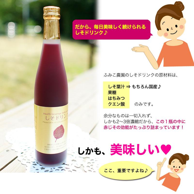 国産しそドリンク(2〜3倍濃縮タイプ)<br><br><br>国産の赤紫蘇を100%使用した、<br>ほのかに甘く、さっぱりした風。<br><br>美容と健康に。冷水、ソーダ、お酒で割っても美味しい!<br>売れ筋 赤じそ しそジュース 紫蘇 あす楽