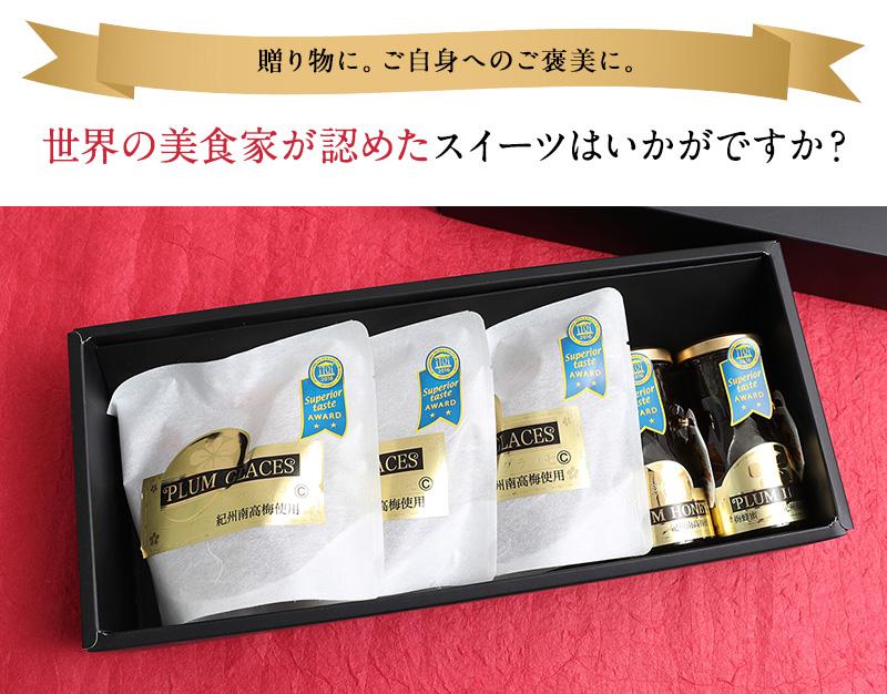 内祝い ギフト<br>国産完熟南高梅スイーツセット(大)<br>梅グラッセ(5粒×3袋)と南高梅蜜(120g×2瓶)<br>完熟南高梅・国産はちみつ使用の贅沢な美味しさ。