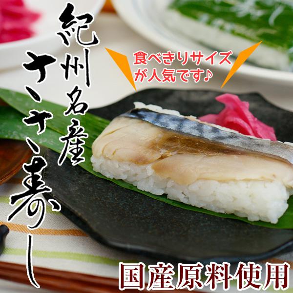 紀州名産 鯖寿司 5個入<br>(さば寿司、鯖寿司、サバ寿司、早寿司、笹寿司、ささ寿司)<br>創業70余年の和歌山の寿司専門店が作る<br>甘めの酢飯がお子様にも人気の美味しいあせ寿司。<br>食べきりサイズで手間なく大変便利です。【夏季クール便配送】