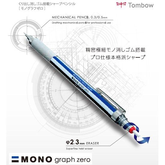 トンボ鉛筆 MONO graph zero/モノグラフゼロ 0.3 製図 2.3mm 極細MONO消しゴム シャープペンシル 精密 名入れ 卒業記念品 ノベルティ