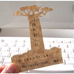 """パソコンのキーボードのキーのすき間に挟んで立てかけられるかわいい伝言メモ ハイモジモジ Deng On""""Baobab"""""""