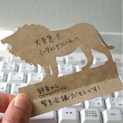 """パソコンのキーボードのキーのすき間に挟んで立てかけられるかわいい伝言メモ ハイモジモジ Deng On""""Lion"""""""