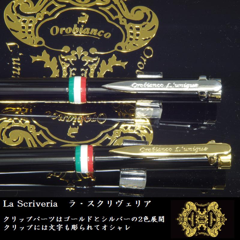 La-Scriveria-BP イタリアのテイストが融合したエレガントなデザイン オロビアンコ ラ・スクリヴェリア ボールペン