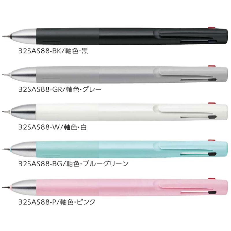 B2SAS88 ゼブラ ブレン2+S 0.5 多機能ペン 筆記振動(ブレ)を制御したブレないボールペン 記念品 ノベルティ PR 名入れ グッズ オープンキャンパス 公式文書