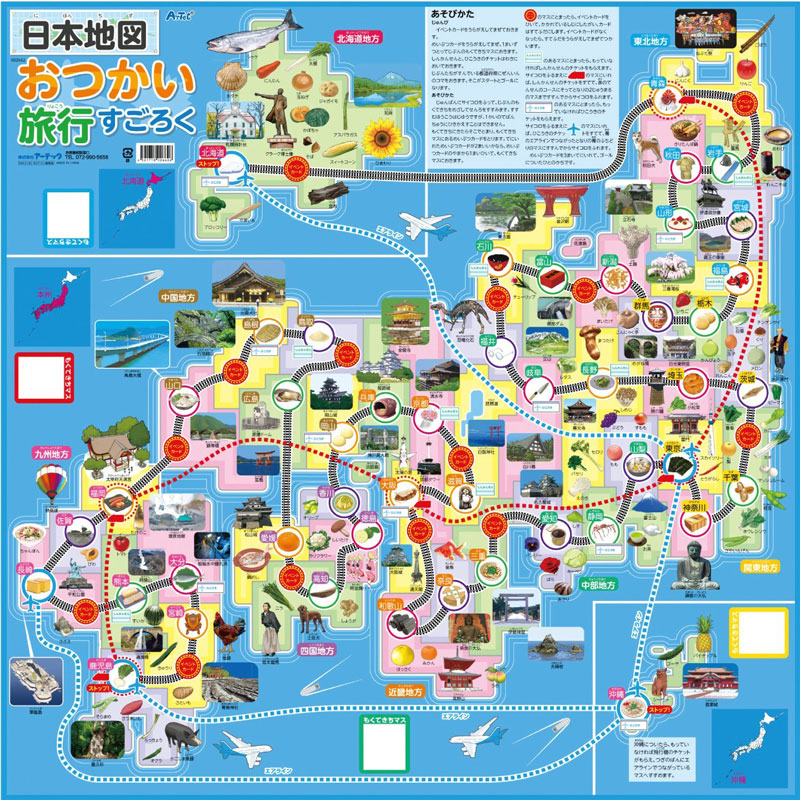 日本の名産品をお買いものしちゃおう★ アーテック 日本地図おつかい旅行すごろく