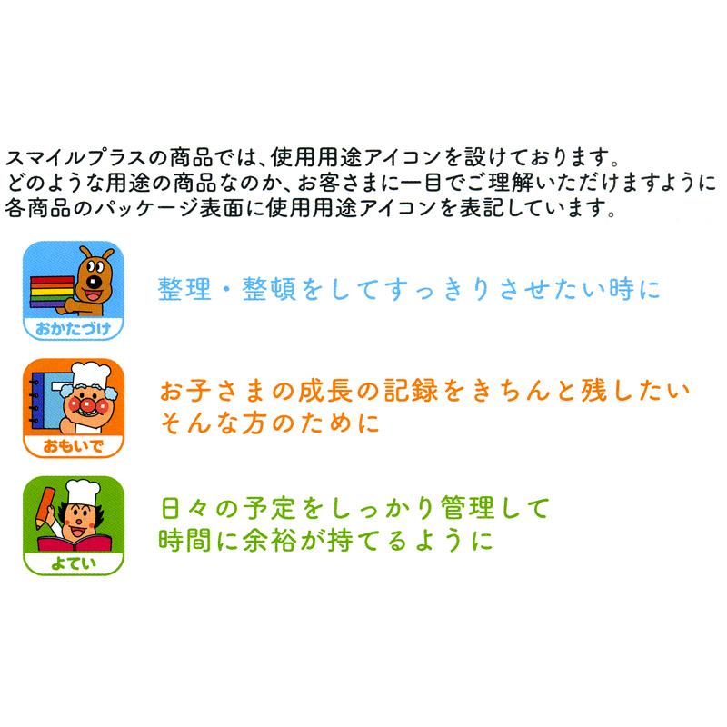 ママの笑顔を創造する新しいブランド『アンパンマン スマイルプラス』☆ 世界に一つだけの思い出を残せるファイル☆ おもいでファイル