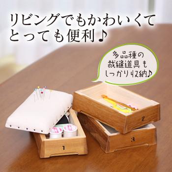 なつかしい香りと形 誰もが跳んだ跳び箱☆ 豊田産業 桐製跳び箱 小物入れ積上げ3段・ブンヴァ