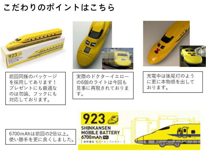 もちてつ JR東海承認済 923系ドクターイエロー 新幹線型モバイルバッテリー 6700mAh 鉄道 マニア ギフト プレゼント PSEマーク リアル