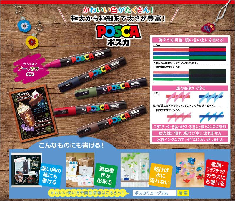 鮮やかで美しい発色の水性ペン 三菱鉛筆 ポスカ【POSCA】0.9-1.3mm 8色セット