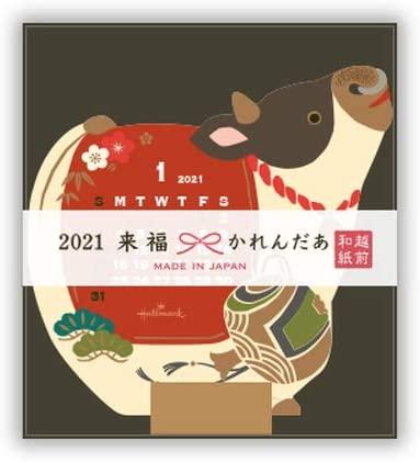 ホールマーク 2021年 カレンダー 卓上 ダイカット 来福 干支 丑 プレゼント 金シルク加工 越前和紙