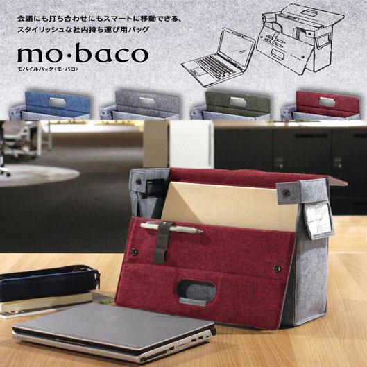 """機能性とデザイン性を兼ね備えた、フリアドに最適な移動用バッグ コクヨ モバイルバッグ""""mo・baco"""""""
