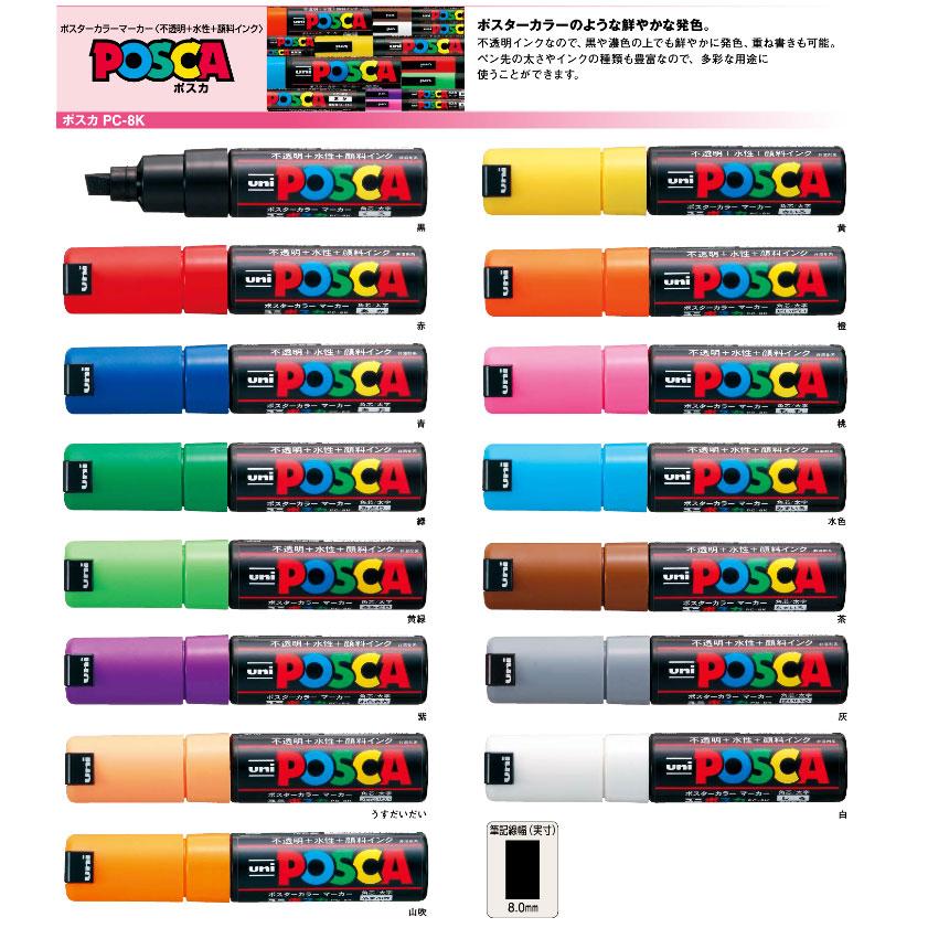 鮮やかで美しい発色の水性ペン 三菱鉛筆 ポスカ【POSCA】8.0mm 太字