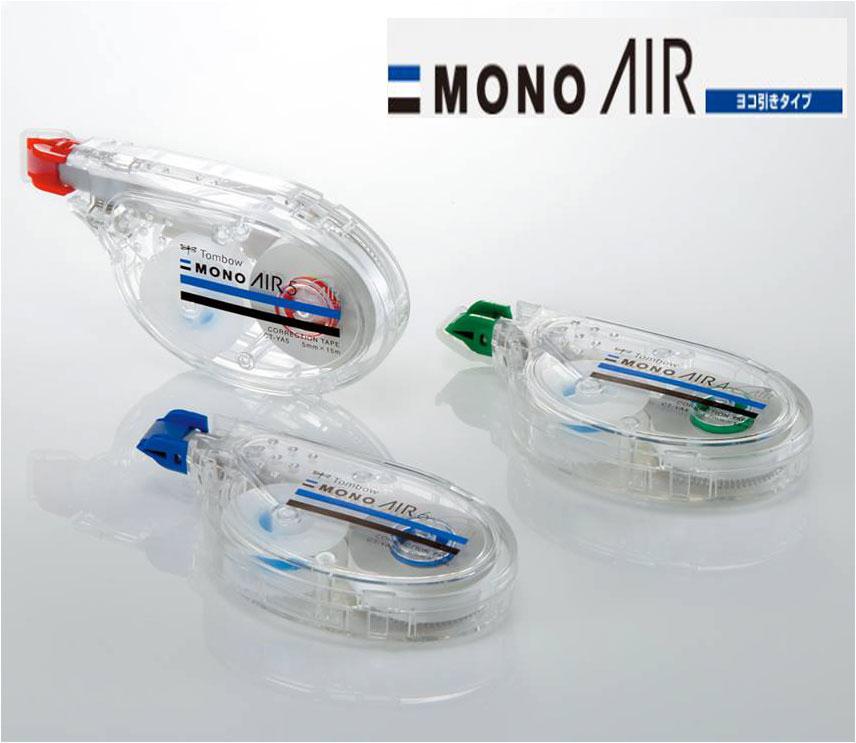 新機構「エアータッチシステム」を搭載し、使い始めから使いきるまで驚くほど軽く消せる修正テープ トンボ MONO AIR ヨコ引きタイプ