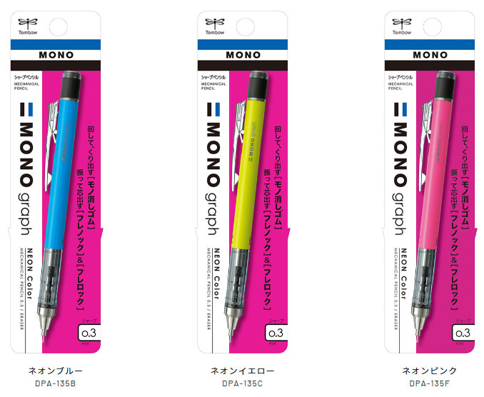 トンボ鉛筆 MONO graph/モノグラフ 0.3 ネオンカラー 回転くり出し式 MONO消しゴム シャープペンシル 名入れ 卒業記念品 ノベルティ