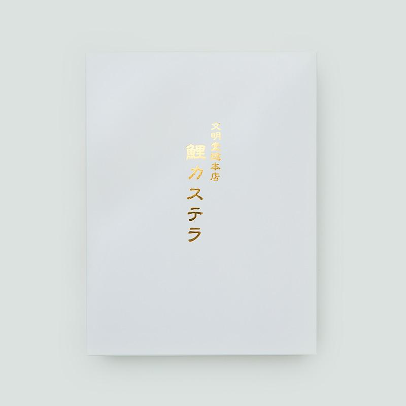 鯉カステラ大(2匹入り)