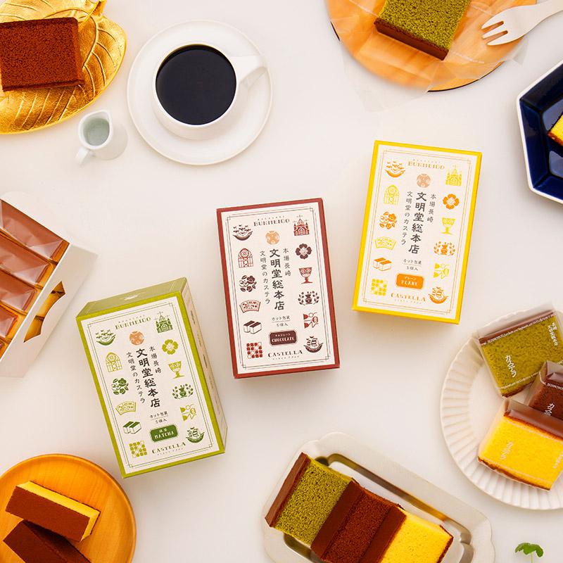 カット包装カステラ 4箱入(プレーン×2・抹茶×1・チョコレート×1)