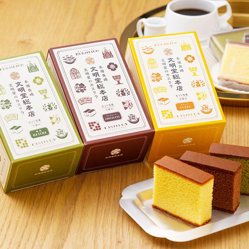 カット包装カステラ 6箱入(プレーン×2・抹茶×2・チョコレート×2)