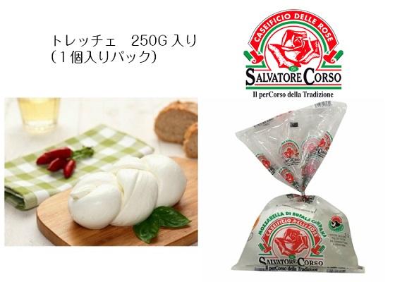 【11月10日~11月14日頃のお届け】<br>トレッチェ・ディ・ブッファラ (250G)★特別価格<br>★唯一朝一度だけ絞る為、ミルクが濃くとっても美味!