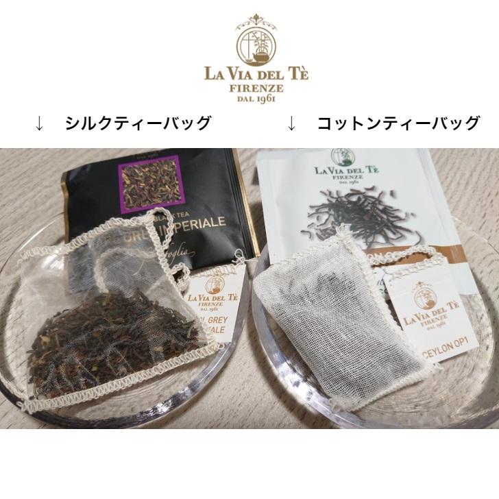 ≪LA VIA DEL TE≫ シルクとコットンのティーバッグ。20個入り(各種類全部入り)。<br>★お試しやプレゼントに!<br>★イギリスのハロッズでも販売、雑味の無い最高品質のお茶