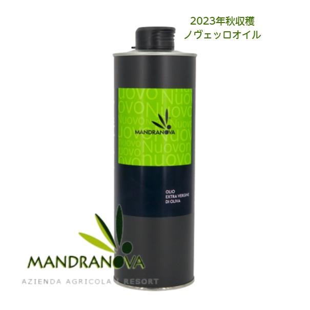 【ご予約受付中】マンドラノーバ ヌーボー  500ml (缶)<br>★AIRで10月末頃入荷予定★遮光缶 酸度が低く劣化しにくいオイルです。ポリフェノールが多く、香りが強くとてもフレッシュ、この時期だけしか味わえません。★
