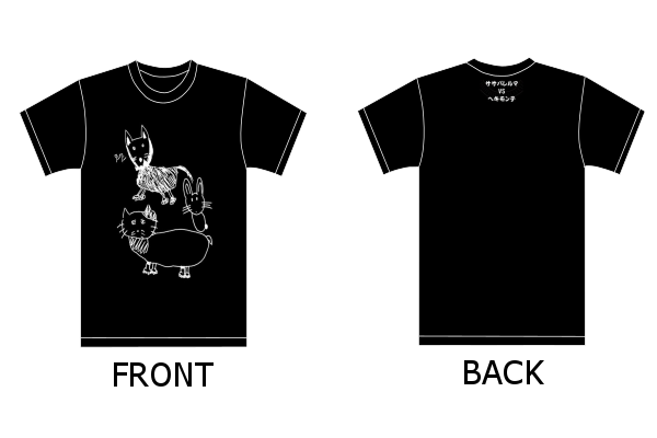 ササパレルマ VS ヘキモンテ オリジナルTシャツ