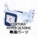Fortuna Hyper Ulsonic(フォルトゥナハイパーウルソニック)フェイシャル用ハンドピース