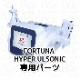 Fortuna Hyper Ulsonic(フォルトゥナハイパーウルソニック)ボディ用ハンドピース