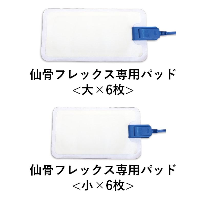 仙骨フレックス専用パッド【大6枚・小6枚 計12枚】(ディープエナジーZ専用)
