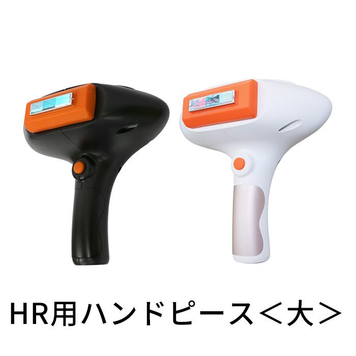 業務用脱毛器専用 ハンドピース【大】(フォルゥナ スキンプロ・ミニ専用)