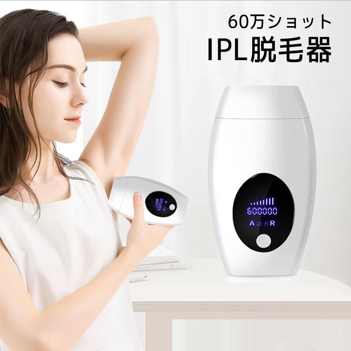 IPL光脱毛器(t-014)