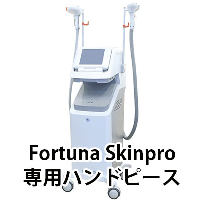 FORTUNA SKIN PRO ハンドピース【小】(フォルゥナ スキンプロ専用)