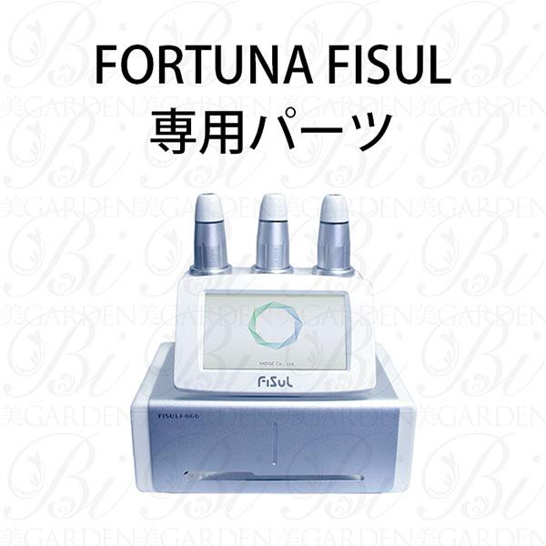 FISUL専用ヘッド 8.0mm【フィッソ専用】*5本まとめ買い