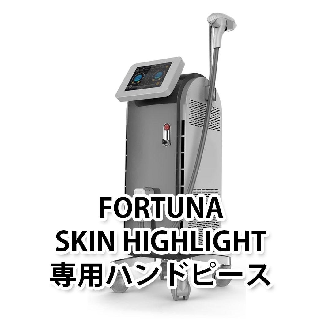 Fortuna Skin Highlight ハンドピース (フォルゥナ スキンハイライト専用)