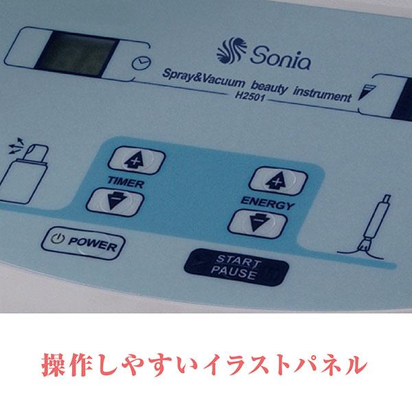ソニア単体器・吸引&スプレー SO-250