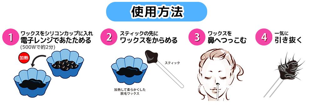【鼻毛脱毛キット】シュクレ・ショコラ ブラック / 32g
