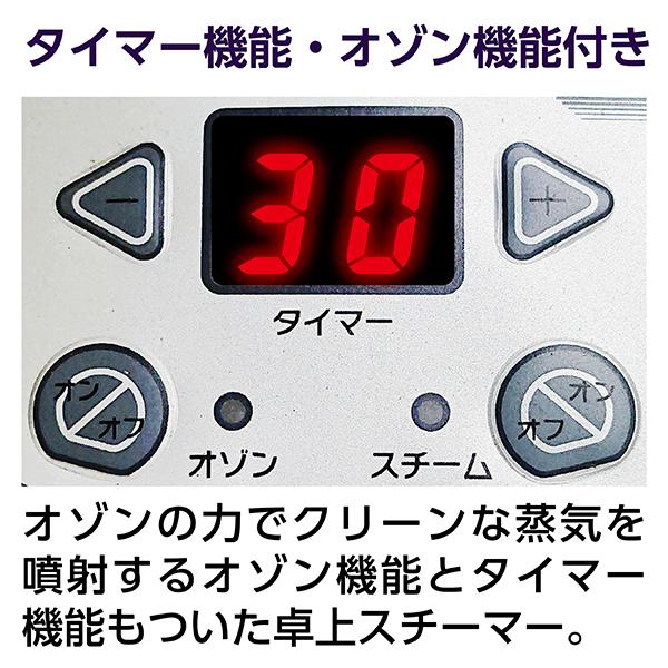 卓上ミニスチーマー F-101 デジタルパネル タイマー機能付き