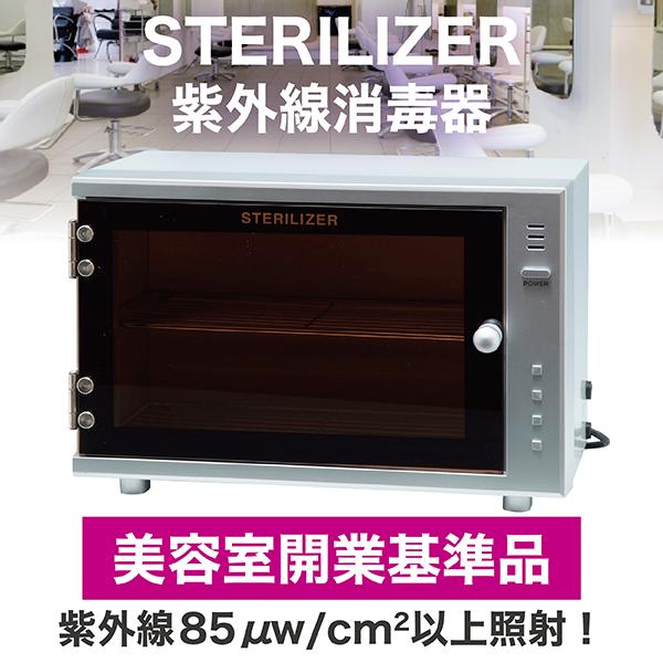 ステアライザー 紫外線消毒器 FV-209B 紫外線灯