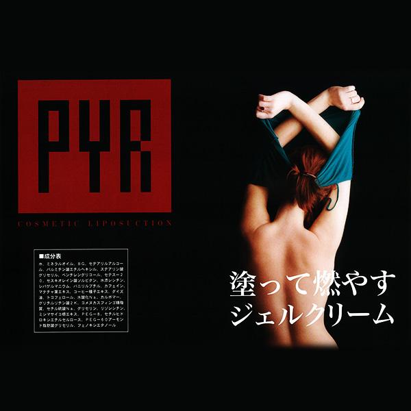 PYR クリーム 150g
