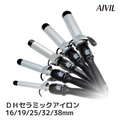 アイビルDHセラミックアイロン 12mm/16mm/19mm/25mm/32mm/38mm
