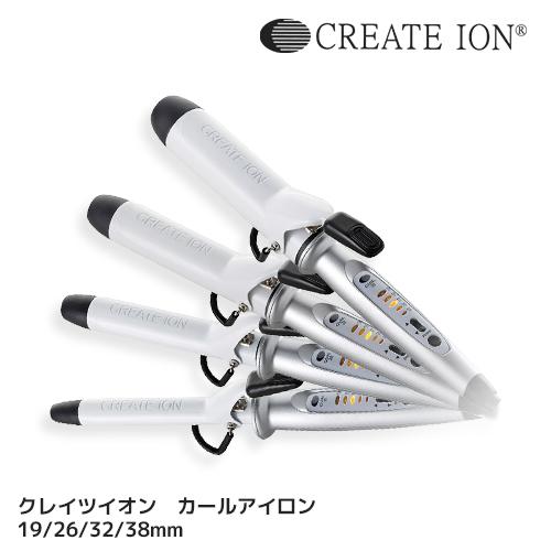 クレイツイオンカールアイロン 19mm/26mm/32mm/38mm