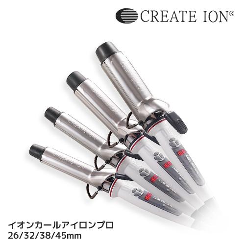 イオンカールアイロンプロ 26mm/32mm/38mm/45mm